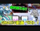 【QMAXIV】ミューと賢決闘者を目指す ~130限目~【kohnataシリーズ】