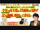 18連休を越える辻元清美と元民主党のア・ウンなブーメラン|みやわきチャンネル(仮)#420Restart278