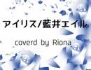 【歌ってみた】アイリス/藍井エイル【SAOアリシゼーションED】