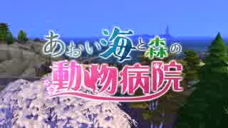 【Sims4】あおい海と森の動物病院 Part1【
