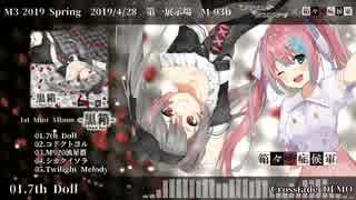 【M3-2019春】箱々症候軍 × unreal image