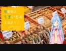 【VOICEROID旅行】琴葉葵のうまいものを求めて!Part2【新潟・寺泊】