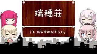 新年度おおそうじ。【CeVIO&VOICEROID劇場