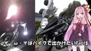 【Voiceroid車載】Ψ・ω・Ψはバイクで出か