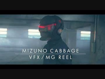 MIZUNO CABBAGE《Demo Reel 2017~2019》