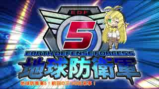 【地球防衛軍5】運命に抗う少女達の防衛軍