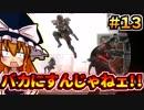 【APEX LEGENDS】#13 私の狙撃をバカにするんじゃねぇ!!【ゆっくり実況】