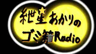 紲星あかりのゴミ箱ラジオ part9