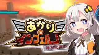 【地球防衛軍5縛りプレイ】あかりinインフェルノ!part35【VOICEROID実況】