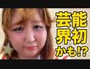 【1本目からクライマックス】ホモと見る山田香織のTikTok⑲