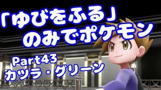 【ピカブイ】「ゆびをふる」のみでポケモン【Part43】(みずと)