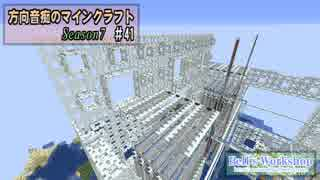 【Minecraft】 方向音痴のマインクラフト Season7 Part41 【ゆっくり実況】