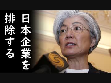 韓国が日本の韓国TPP参加拒否に耳を疑う妄言吐きながら逆ギレ中で草