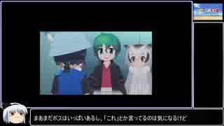 【感想動画】けものフレンズ2 6話