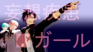 【MMD刀剣乱舞】妄想疾患■ガール【保護者