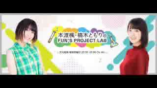本渡楓・楠木ともりのFUN'S PROJECT LAB 2