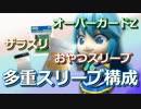 【#遊戯王】多重スリーブ構成紹介【#YuGiOh】#16