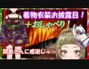 【B級ホラーハウス】またまた!新衣装・着物のお披露目じゃ~!闇島さんに感謝!