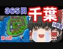 【ゆっくり実況】房総半島から出ない桃鉄16 Part11【第3周1年...