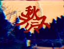 【結月ゆかり】秋ニヲリマス。【オリジナル】