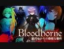 【ブラッドボーン】結月ゆかりの奇怪な事件ーOP ver.2.0【VOICEROID実況】
