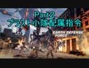 【EDF Iron Rain】ゲーム紹介&赤うさぎのHARDEST攻略記 M1 「ブラスト小隊配属指令」