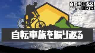 CYCLING LOG 2018