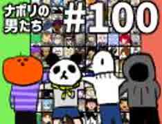 [会員専用] #100 祝!100回記念!ナポ男