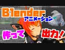 【B&U:02】Blenderでアニメーション!作って出力してみよう!【Medium】