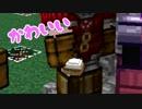 【minecraft】再び2人でドラクエmodの世界を実況プレイpart18【DQRMod】
