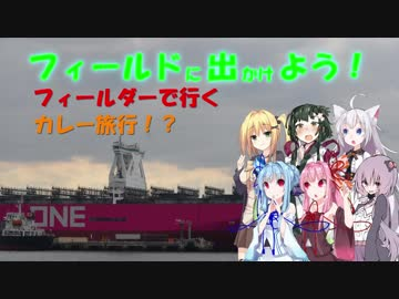 [Let's go out to the field!] Curry trip to go by Fielder!? part 3 【 VOICEROID Automotive 】