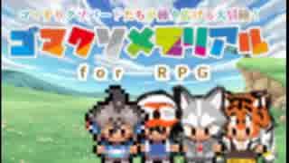 ゴマクソメモリアルforRPG、RPGアツマール