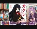 【ラノベ紹介】ようこそ、月夜野古書店へ 二冊目「カクレヒメ」