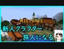 【Minecraft】新人クラフターと『霧と疾風の要塞都市』【Mistgale】