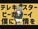 【人l力】テlレlキlャlスlタlーlビlーlボlーlイ【slhlalolっぽlいど】