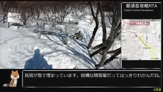 【ゆっくり】ポケモンGO 那須岳攻略RTA 03