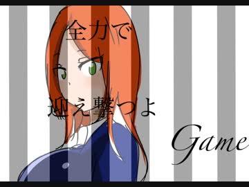 【初音ミク】Death Game【オリジナル曲】