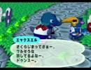 ◆どうぶつの森e+ 実況プレイ◆part126