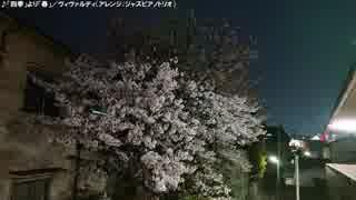 【生海月】なまくらじお【2019.4.15】