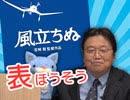 """#277表岡田斗司夫 Seminar: Hayao Miyazaki Coming Out In The Wind Works! """"I am a man who will always see a glare if I have a beautiful girl!"""" (4.58)"""