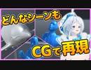 【再現CGメーカー】誰でも簡単!あの名シーンをCGで完全再現!!
