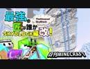 【日刊Minecraft】最強の匠は誰かスカイブロック編改!絶望的センス4人衆がカオス実況!#105【TheUnusualSkyBlock】