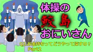 【2】体操の鮫島おにいさん