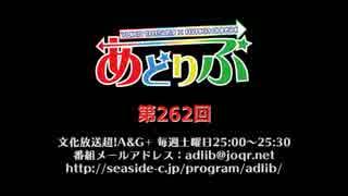 あどりぶ 第262回放送(2019.04.13)