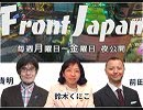 1/2 【 Front Japan Cherry Blossom 】 MMT (Modern Money Theory) Let's know the truth of money! / President Trump's 5G speech, U.S. - China conflict in full swing [Sakura H31/4/15]