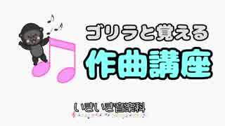 ゴリラと覚える作曲講座【第一回】初心者