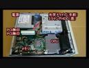 【リメイク改造】Sony「VGC-H50B」を強化改造する動画(ゆっくりボイス)