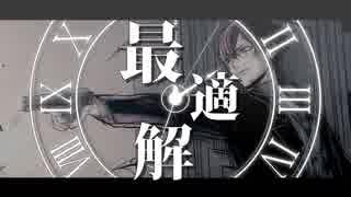 【オリジナル曲】最適解/志麻