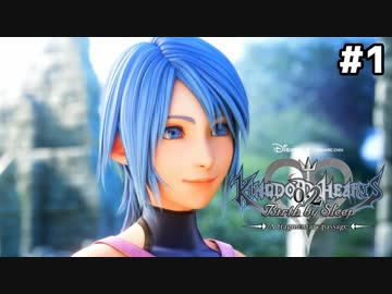 【実況】KINGDOM HEARTS 0.2 Birth by Sleep 実況風プレイ part1