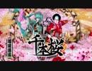 超歌舞伎2019「また逢いたい、桜がある。」